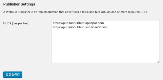 WebSub設定