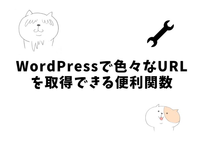 WordPressで色々な関数を取得できる便利な関数
