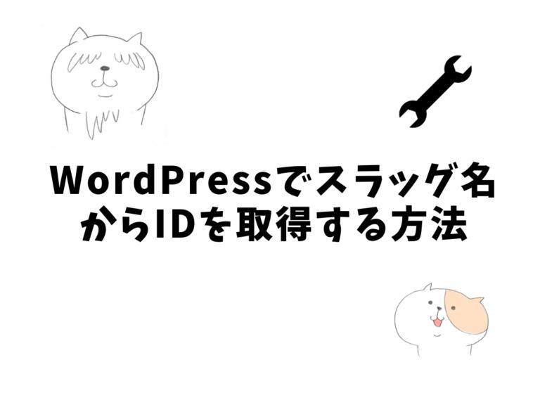 WordPressでスラッグ名からIDを取得する方法