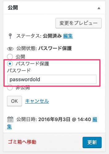 パスワード保護