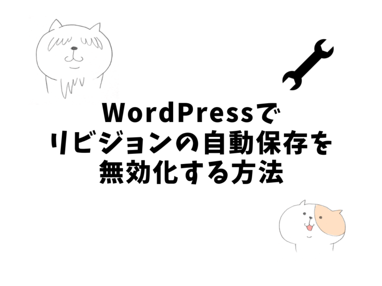 WordPressでリビジョンの自動保存を無効化する方法