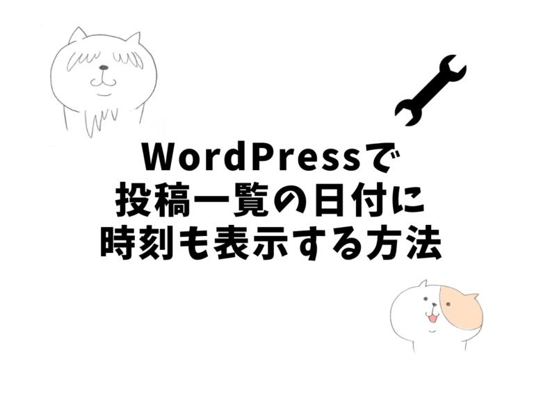 WordPressで投稿一覧の日付に時刻も表示する方法
