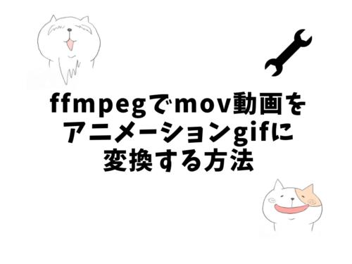 ffmpegでmov動画をアニメーションGIFに変換する方法