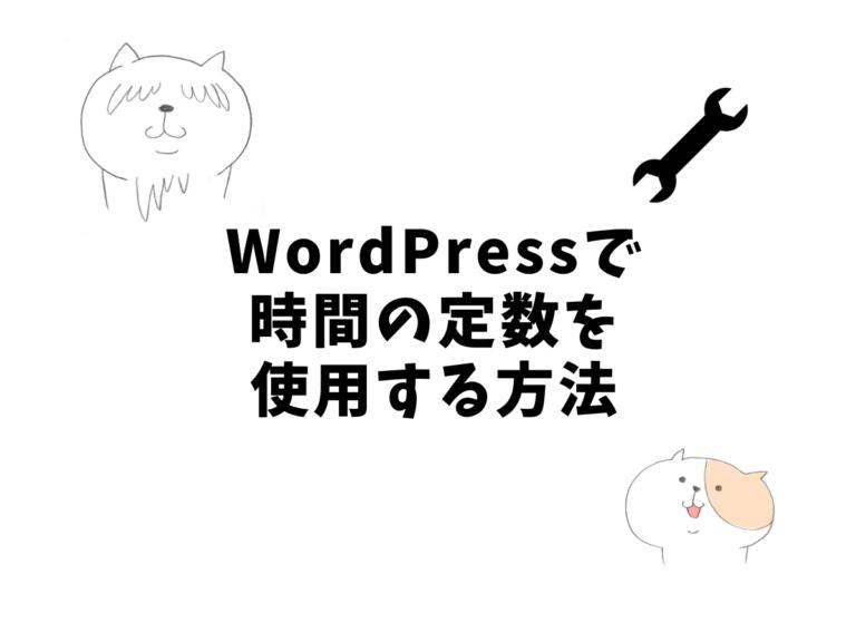 WordPressで時間の定数を使用する方法