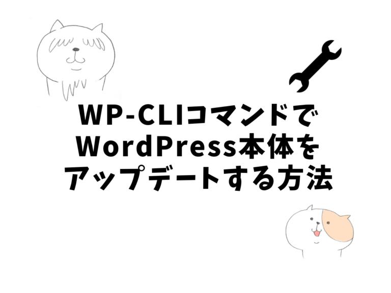 WP-CLIコマンドでアップデート