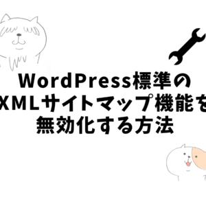 XMLサイトマップ機能