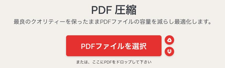 画面上に PDF ファイルをドラッグ&ドロップする。