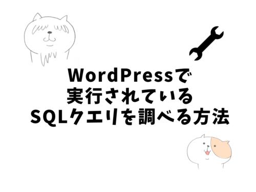WordPressで実行されているSQLクエリを調べる方法