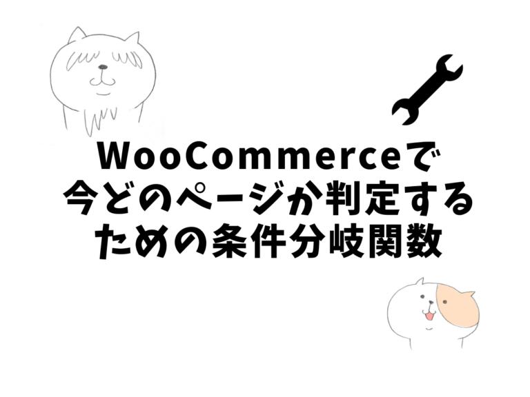 WooCommerceで今どのページか判定するための条件分岐関数