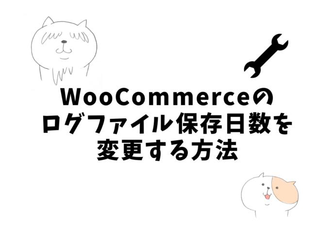 WooCommerceの ログファイル保存日数を 変更する方法