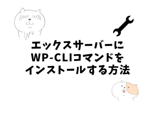 エックスサーバーにWP-CLIコマンドをインストールする方法